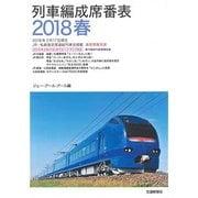 列車編成席番表〈2018春〉 [単行本]