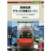 関東私鉄デラックス列車ストーリー―のったりゆったりプチ鉄道旅行(DJ鉄ぶらブックス〈025〉) [単行本]