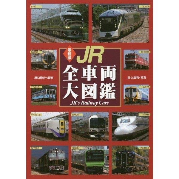 最新版 JR全車両大図鑑 改訂版 [図鑑]