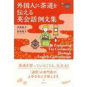 外国人に茶道を伝える英会話例文集―Explaining Tea Ceremony Through English Conversation [単行本]