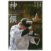 神饌 供えるこころ―奈良大和路の祭りと人 [単行本]