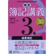 検定簿記講義 3級商業簿記〈平成30年度版〉 [全集叢書]