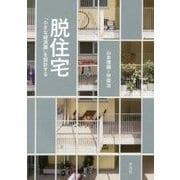 脱住宅―「小さな経済圏」を設計する [単行本]