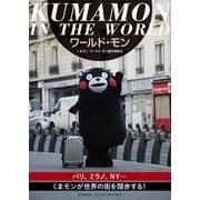 ワールド・モン―KUMAMON IN THE WORLD [単行本]