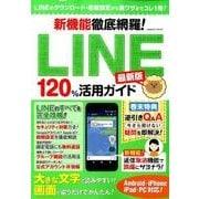 新機能徹底網羅!LINE120%活用ガイド最新版 [ムック・その他]