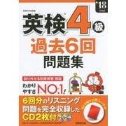 英検4級過去6回問題集〈'18年度版〉 [単行本]