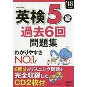 英検5級過去6回問題集〈'18年度版〉 [単行本]