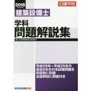 建築設備士学科問題解説集〈平成30年度版〉 [単行本]