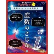 Newtonライト 虚数のきほん: ニュートンムック [ムック・その他]