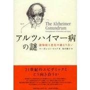 アルツハイマー病の謎―認知症と老化の絡まり合い [単行本]