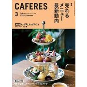 CAFERES 2018年 03月号 [雑誌]