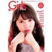 Girls Plus 2018年 04月号 [雑誌]