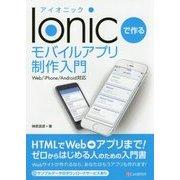 Ionicで作るモバイルアプリ制作入門―Web/iPhone/Android対応 [単行本]
