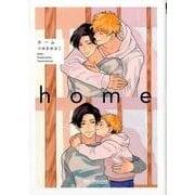 home(ビーボーイコミックスDX) [コミック]