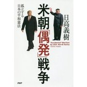 米朝「偶発」戦争―孤立する日本の平和憲法 [単行本]