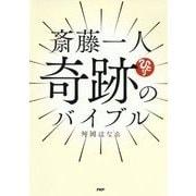 斎藤一人 奇跡のバイブル [単行本]