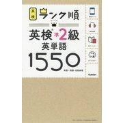 ランク順英検準2級英単語1550 [全集叢書]