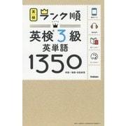 ランク順英検3級英単語1350 [全集叢書]
