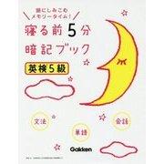寝る前5分 暗記ブック 英検5級 [単行本]