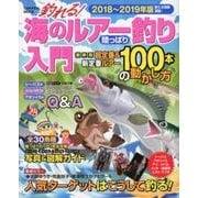 釣れる!海のルアー釣り陸っぱり入門 2018~2019年版(Gakken Mook) [ムックその他]
