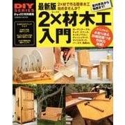 2×材木工入門 最新版-DIYの定番木材を使ってすぐに作れる!木取り表&図面つき作例20(Gakken Mook DIY SERIES) [ムックその他]
