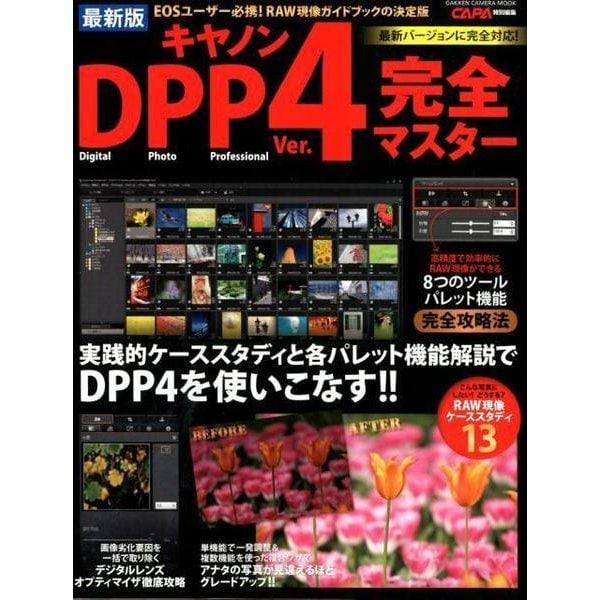 キャノンDPP(Ver.)4完全マスター 最新版-EOSユーザー必携!RAW現像ガイドブックの決定版(Gakken Camera Mook) [ムックその他]