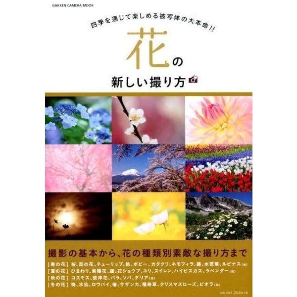 花の新しい撮り方-撮影の基本から、花の種類別素敵な撮り方まで(Gakken Camera Mook) [ムックその他]