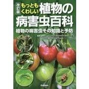 もっともくわしい植物の病害虫百科―植物の病害虫その知識と予防 改訂版 [単行本]