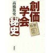 創価学会秘史 [単行本]