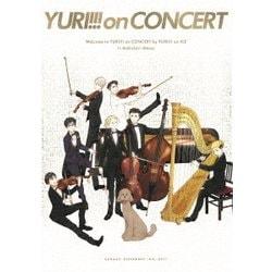 ユーリ!!! on CONCERT [DVD]