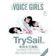 B.L.T.VOICE GIRLS 33 [ムック・その他]