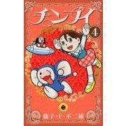チンプイ<4>(てんとう虫コミックス(少年)) [コミック]
