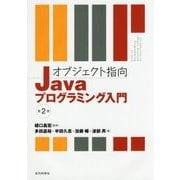 オブジェクト指向 Javaプログラミング入門 第2版 [単行本]