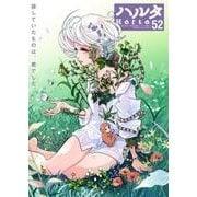 ハルタ volume52(2018-MARCH)(HARTA COMIX) [コミック]