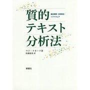 質的テキスト分析法―基本原理・分析技法・ソフトウェア [単行本]