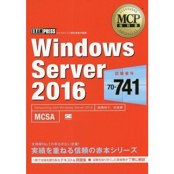 Windows Server 2016(試験番号:70-741)(MCP教科書) [単行本]