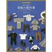 オビツ11の型紙の教科書―11cmサイズの男の子服(ドールソーイングBOOK) [単行本]