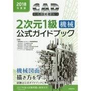 CAD利用技術者試験2次元1級(機械)公式ガイドブック〈2018年度版〉 [単行本]