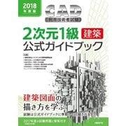 CAD利用技術者試験2次元1級(建築)公式ガイドブック〈2018年度版〉 [単行本]
