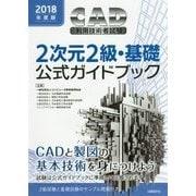 CAD利用技術者試験2次元2級・基礎公式ガイドブック〈2018年度版〉 [単行本]