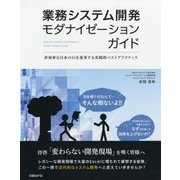 業務システム開発モダナイゼーションガイド―非効率な日本のSIを変革する実践的ベストプラクティス [単行本]