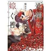 死神に嫁ぐ日 2(シルフコミックス 62-5) [コミック]