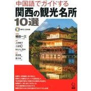 中国語でガイドする関西の観光名所10選 [単行本]