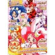 キラキラ☆プリキュアアラモードオフィシャルコンプリートブック(Gakken Mook) [ムックその他]