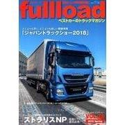 fullload VOL.28 (2018 Spring)-ベストカーのトラックマガジン(別冊ベストカー) [ムックその他]