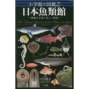 日本魚類館―精緻な写真と詳しい解説(小学館の図鑑Z) [図鑑]