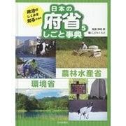 政治のしくみを知るための日本の府省しごと事典〈5〉農林水産省・環境省 [全集叢書]