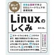 試して理解 Linuxのしくみ ~実験と図解で学ぶOSとハードウェアの基礎知識 [単行本]