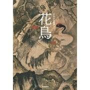 日本の水墨画〈2〉花鳥 [全集叢書]