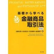 基礎から学べる金融商品取引法 第4版 [単行本]